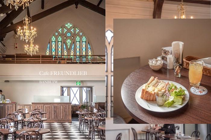 神戶三宮:教堂咖啡館Cafe FREUNDLIEB-無法停口的蝴蝶酥、陽光照射彩繪玻璃的美好