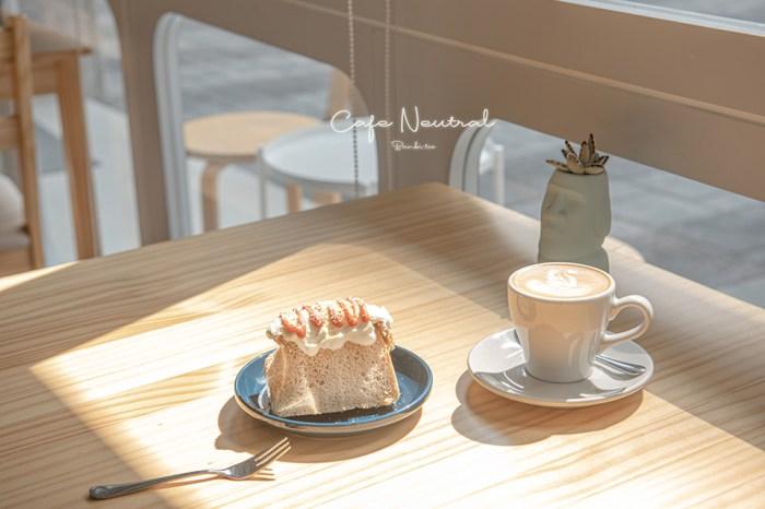 台北Cafe Neutral陽光照拂的潔白咖啡館:泰奶戚風、澳式咖啡柔軟午茶心情/行天宮站