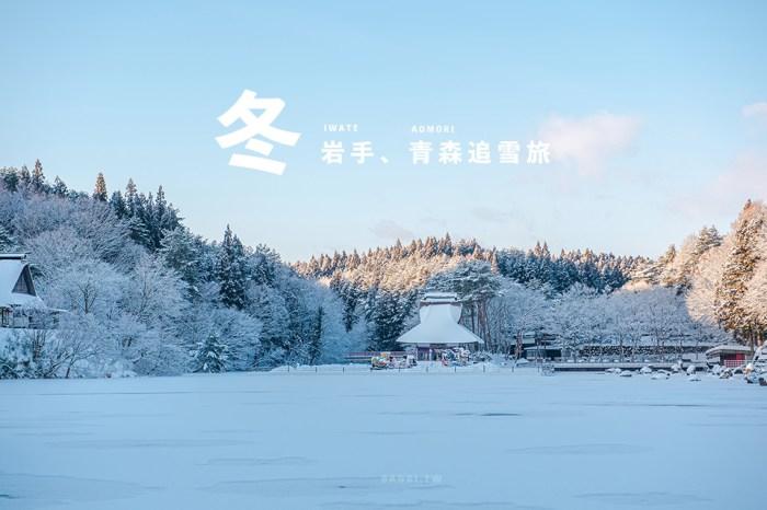 岩手、青森冬季景點:走吧!不自駕開車的追雪旅行,美景、鐵道、海鮮美食滿載