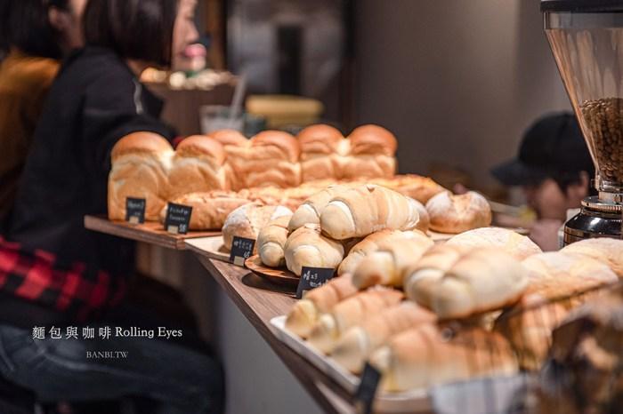 台北Rolling Eyes麵包與咖啡:翻白眼的好吃,麵包控必收藏的大安區可愛麵包店