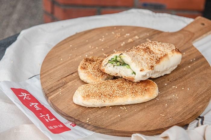 台北江蘇老宜記燒餅舖:手工老麵碳烤蔥燒餅,超香酥蟹殼黃、甜燒餅更是好吃/中正紀念堂