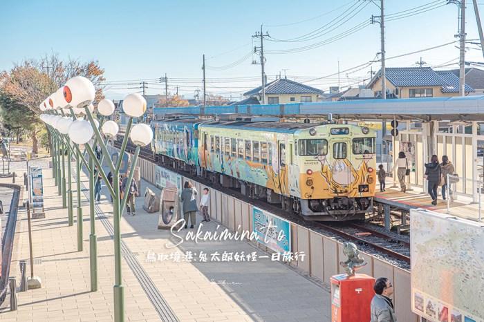 鳥取境港鬼太郎之旅:妖怪列車、鬼太郎便當、鬼太郎商店街,境港一日遊怎麼這麼好玩