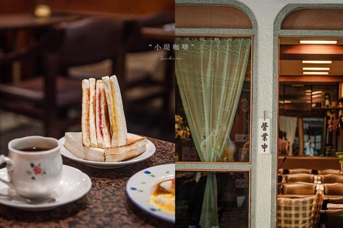 高雄小堤咖啡:老咖啡店靜止的七零年黃金歲月,虹吸式咖啡、人情味現做早餐讓人流連忘返
