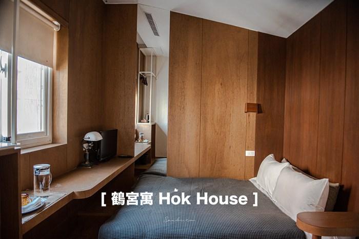 高雄住宿推薦:鶴宮寓改建老屋之美,好想常住的高雄旅館/美麗島站旁1分就到
