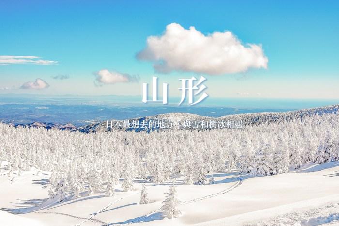 日本最想去的地方:山形藏王樹冰、御釜五個療癒推薦行程,把絕景和美食都收納