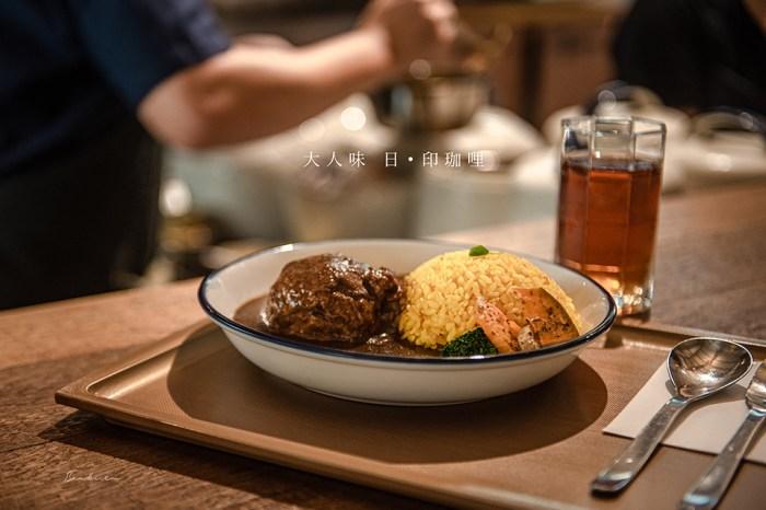 嘉義咖哩 大人味日印珈哩,現煎多汁漢堡排好吃咖哩飯,滿足日本咖哩味的期待