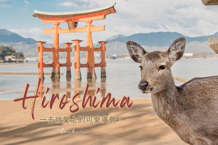 廣島旅遊景點:一去就愛上的可愛廣島!宮島、尾道、兔子島、廣島市,初次來也能掌握的旅行懶人包