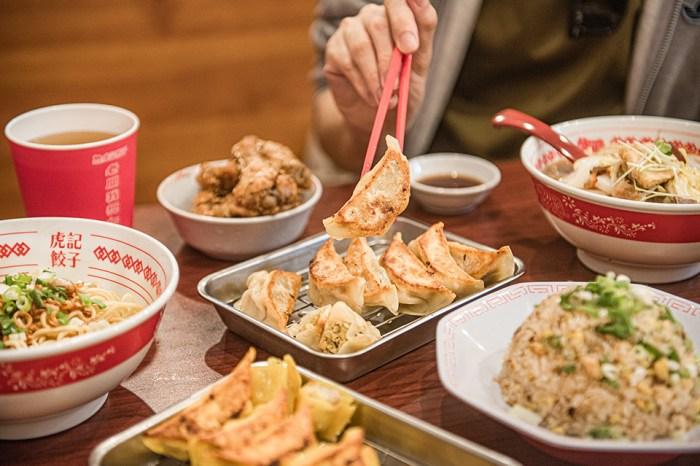 台北美食 虎記餃子-小心流湯!多汁超脆皮日式煎餃、蔬菜拉麵、虎虎雞,把熟悉的日本味帶來