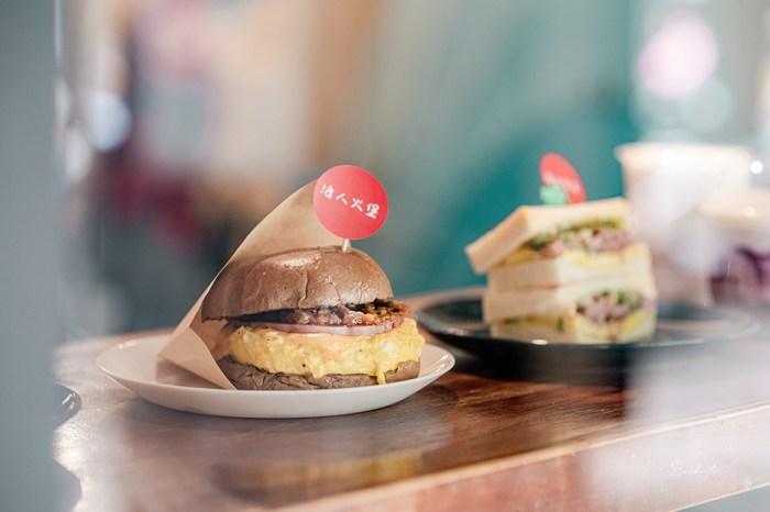 台北中山:海石三 自製厚煙燻火腿、舒肥烹調火烤浪人早餐,超高好評台北早午餐