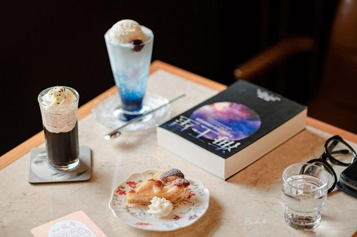 新店美食-喫茶枝音 老派明治浪漫,海王星冰淇淋蘇打、甜點咖啡的跳躍時空旅行