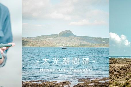 屏東墾丁景點-大光潮間帶沙灘導覽,發現海星、海兔、星砂的最近距離,找尋水系寶可夢