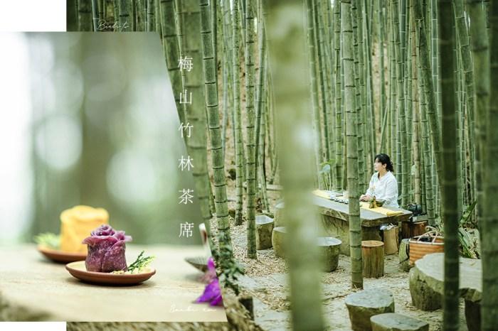 嘉義景點 梅山瑞峰竹林茶席:茶師烹煮阿里山茶、茶點心,穿越仙俠世界的竹林宴會