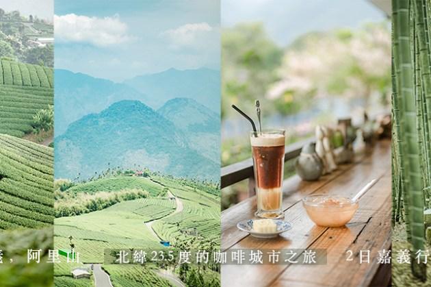 嘉義兩天一夜懶人包:阿里山咖啡.竹林茶席.高空茶園美景.嘉義小吃美食,到雲海故鄉找尋仙境