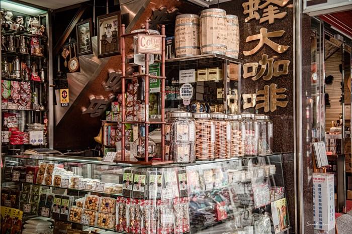 台北西門町-蜂大咖啡 半百老咖啡館魅力早餐,也來合桃酥、杏仁糕配杯咖啡吧!
