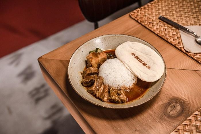 台中北區:小陳故事多-濃郁馬來西亞咖哩飯與奶油烤餅,好吃的忍不住舔盤