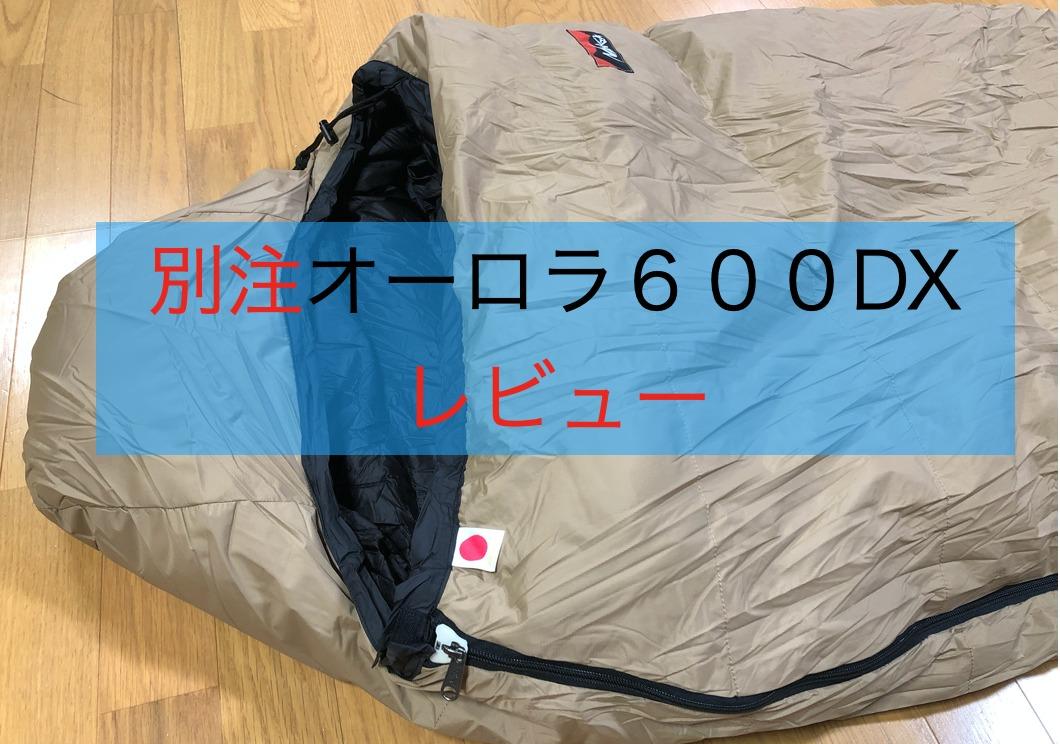 600dx ナンガ オーロラ