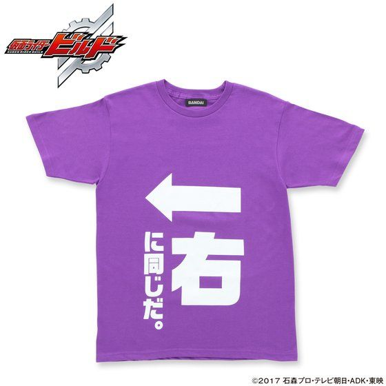 仮面ライダービルド 幻徳さんTシャツ 「右に同じだ。」 アニメ・キャラクターグッズ新作情報・予約開始速報