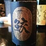 鹿児島県 指宿酒造