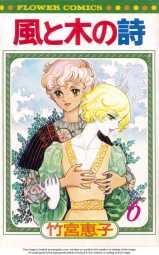 Kaze to Ki no Uta (Song of the Wind and the Trees) de Keiko Takemiya