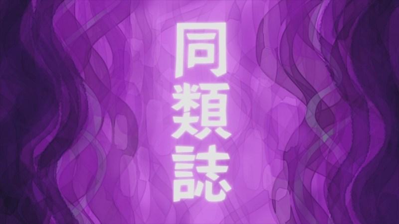 "FIGURA 12. Y inventa a palavra ""douruishi"". ""Douruishi"", escrito 同類誌, é um trocadilho com ""doujinshi"", escrito 同人誌."