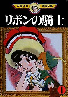 FIGURA 8. Ribon no Kishi, de Osamu Tezuka, é a história de uma princesa que, devido à brincadeira de um anjo, nasce com dois corações: um de rapariga e outro de rapaz.