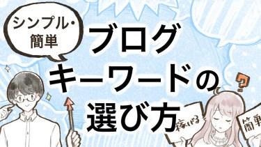 【無料WEBサイトだけ】一番シンプルなブログキーワードの選び方【10万円達成!!】