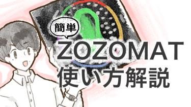 【ZOZOMAT使い方解説】スマホで5分!足のサイズを簡単計測