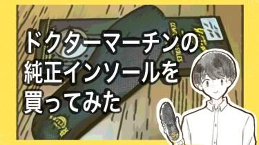 【おすすめ】ドクターマーチン純正インソールの厚さがスゴかった!