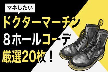 【マネできる!】ドクターマーチン8ホールのコーデ厳選20枚を紹介!