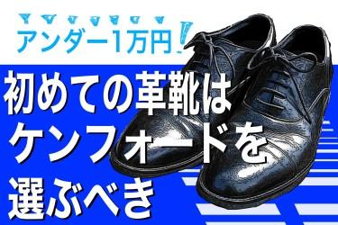 【1万円以下】なぜ、ケンフォードを初めての革靴に選ぶべきなのか