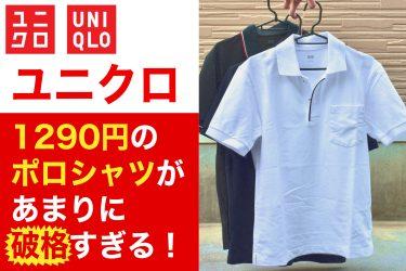 【レビュー】ユニクロ1290円の『ポロシャツ』があまりに破格すぎる