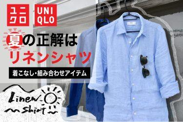 2020年ユニクロ夏の正解は「リネンシャツ」【着こなし・組み合わせアイテム】