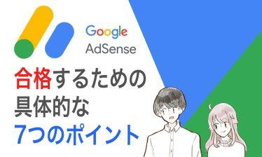 【ブロガー必見】Google AdSenseに合格するための具体的な7つのポイント