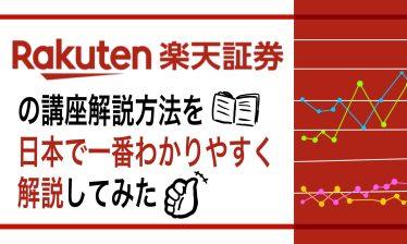 【写真27枚!】楽天証券の口座開設方法を日本で一番わかりやすく解説してみた