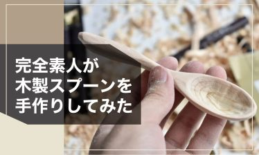 【意外と簡単】完全素人が木製スプーンを手作りしてみた【手順や材料も】