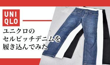 【コスパ最強】ユニクロのセルビッジデニムを履き込んだレビュー【リジット・黒・白】