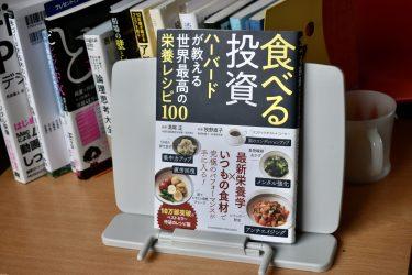 「食べる投資 ハーバードが教える世界最高のレシピ」を読んでみて【本のレビュー】