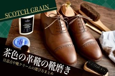 【スコッチグレイン】茶色の革靴の靴磨き!注意点や靴クリームの選び方まとめ