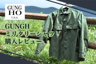 【マイナーブランド】GUNGHOのミリタリーシャツを購入したのでレビューしてみる