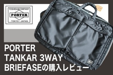 PORTER TANKER 3WAY BRIEFCASEを実際に購入したので詳しくレビュー