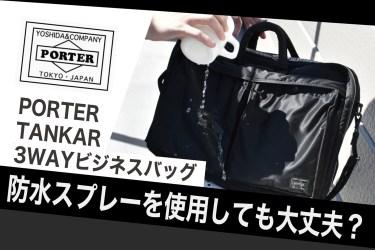 PORTER タンカー 3WAYビジネスバッグに防水スプレーを使っても大丈夫か検証
