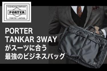 ポーター タンカー 3way がスーツに合う最強のビジネスバッグである7つの理由