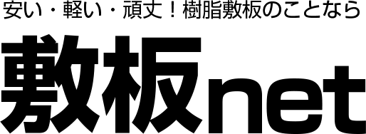 敷板ネットロゴ
