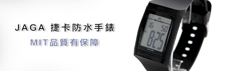 JAGA手錶