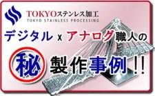 TOKYOステンレス加工 ブログ