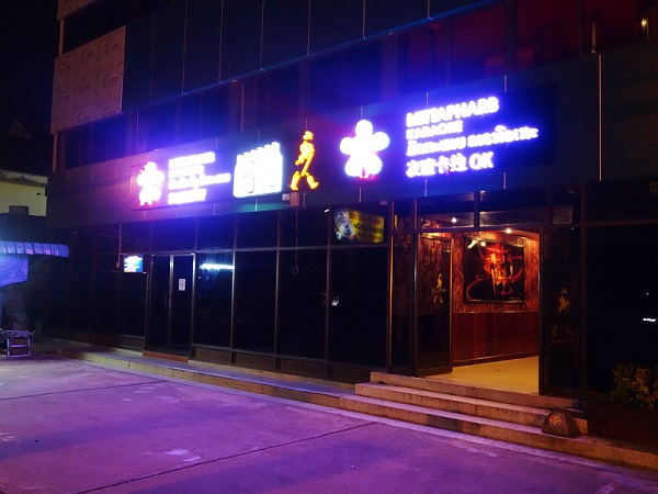 Mittaphab Night Club Mekong Hotel vientiane