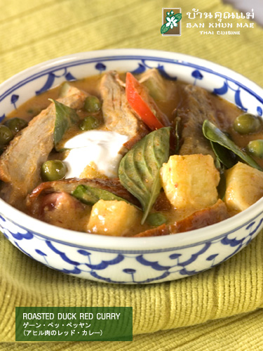 Roasted Duck Red Curry