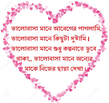 Propose Day Sms Bangla Valentines Day Info