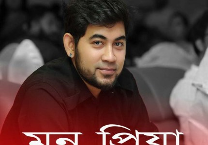 Mon-priya-lyrics-bangla-song-by-tanjib-sarowar