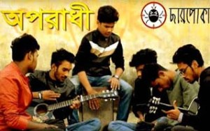 Oporadhi Full Song Lyrics (অপরাধী) - Charpoka Band by Arman Alif Cover